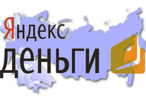 Электронные деньги Яндекс.Деньги