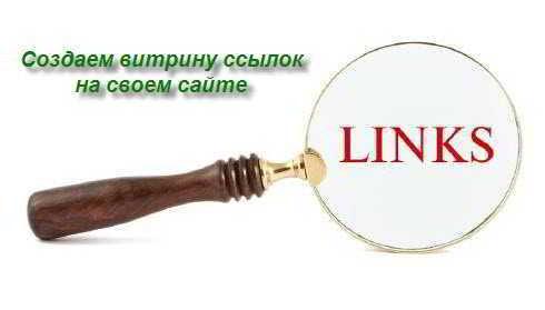 Link Wall – новая биржа ссылок